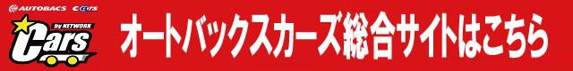 カーズ総合サイト