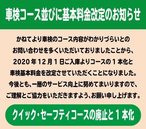 車検料金改定のお知らせ